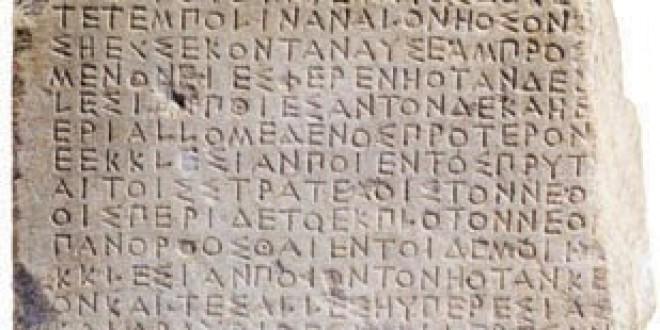 Язык по древнегреческому