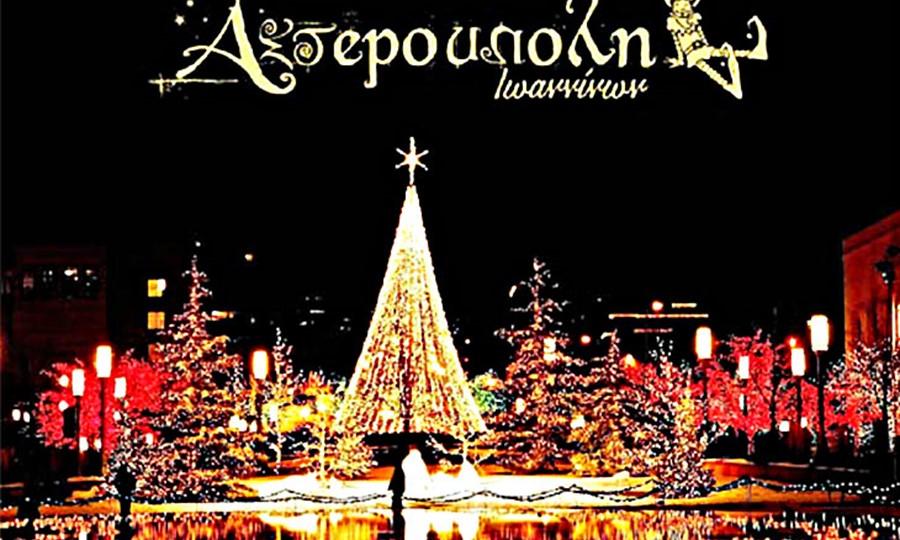 Астеруполи - самая большая рождественская деревня Греции