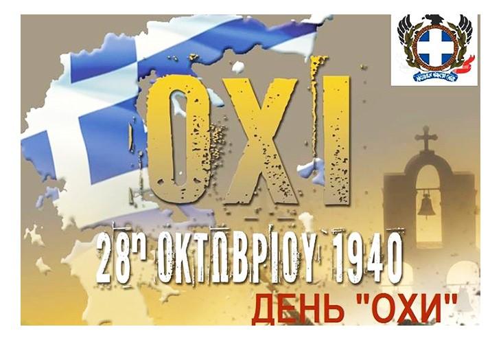 Концерт, посвященный греческому Дню «ОХИ»